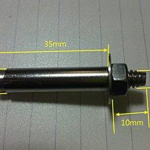 速發=白鐵兩分壁虎螺絲 2分膨脹螺絲 2分套管螺絲 擴張螺絲 平頭壁虎 內鎖式壁虎 不鏽鋼壁虎