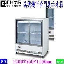 華昌 台灣瑞興機下滑門冷藏展示冰箱/RS-SD1211UN/兩門玻璃拉門冷藏展示櫃/滑門西點櫥/餐飲設備/營業用