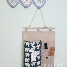 【遇見美好雜貨】A50501 北歐風 北極熊面紙二格棉麻收納掛袋