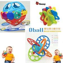 大促銷  愛因斯坦球 柔韌洞洞球 手抓球 玩具球 鈴鐺球 叮咚球 軟膠球