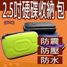 【傻瓜批發】(ZU-16) 2.5吋硬碟收納包 保護盒 硬碟包 配件包 防震包 保護套 相機包 行動硬碟 防撞 行動電源