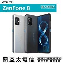 ASUS ZenFone8 8G+256G 攜碼亞太電信999月租專案價 國菲通訊