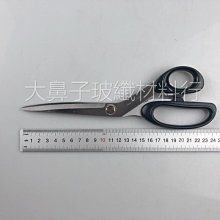 (附發票)台製 碳布/玻布 專用剪刀(材質:不銹鋼)-大鼻子玻纖材料行
