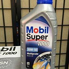 【MOBIL 美孚】Super 1000、20W50、車用機油、1L/罐【公司貨】-單買區
