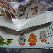【彩虹小館】H1童書~小袋鼠 超級機器人~信誼出版