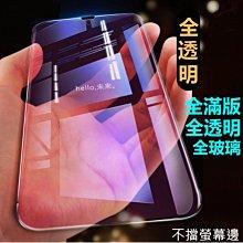 OPPO 全透明 滿版 玻璃貼 保護貼 AX5s R17 R15 A73 R11sPlus Find X2 Pro