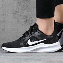 NIKE DOWNSHIFTER 10 黑白 慢跑鞋 透氣 休閒 運動 女 CI9984-001
