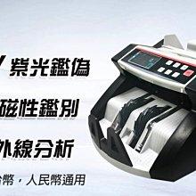 【大鼎】 DT-468 智能商務型點驗鈔機|台幣|人民幣|LCD大螢幕面板|中文介面|簡易好操作|