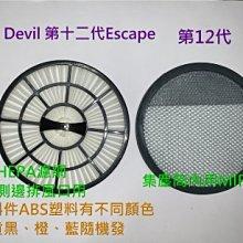 副廠 HEPA濾網+MIF濾網 適配 Dirt devil 第十二代 M5050-8 吸塵機耗材 吸塵器配件