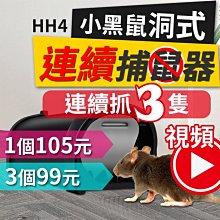 板橋現貨-[3個]連續捕鼠神器.鼠洞式捕鼠器.高靈敏踏板式捕鼠籠.補鼠器.滅鼠驅鼠.老鼠籠【傻瓜批發】(HH4)