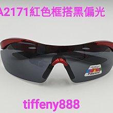 台灣製造寶麗來偏光鏡美國polarized偏光鏡太陽眼鏡防風眼鏡A2150