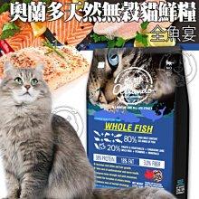 【🐱🐶培菓寵物48H出貨🐰🐹】奧蘭多》天然無穀貓鮮糧全魚宴5磅 特價1395元(自取不打折)