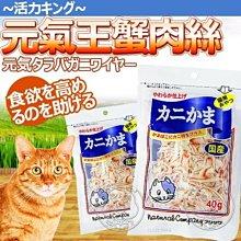 【🐱🐶培菓寵物48H出貨🐰🐹】日本元氣王》鮮味 蟹肉絲80g 特價269元自取不打折