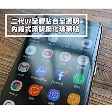 【貝占不含燈】Note9 Note8 S8 plus S7 edge 全膠貼合 3D曲面玻璃貼 鋼化玻璃貼 螢幕保護貼