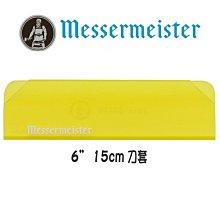德國 Messermeister 15cm  6吋 黃色 刀鞘 刀套 刀片蓋 #TGY-06C 現貨