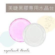 A118美睫黑膠專用水晶台粉色《特惠》