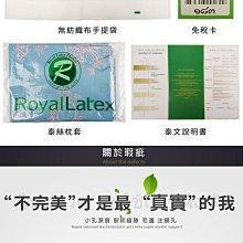 現貨!Royal Latex 泰國皇家乳膠枕 附枕套 枕頭 透氣吸濕枕 記憶枕 兒童 #捕夢網 【HNB792】