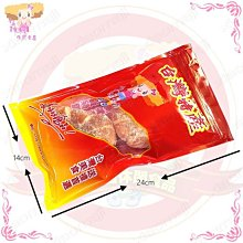 ☆小麻吉家家愛☆大柑餅(全素)一包特價55元 柑桔餅 蜜餞 果乾  另有小桔餅