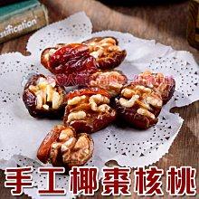 手工椰棗核桃250g [TW00166] 健康本味