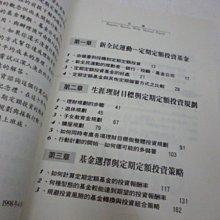 《定期定額基金》ISBN:9578456573│維德文化出版有限公司│林鴻鈞