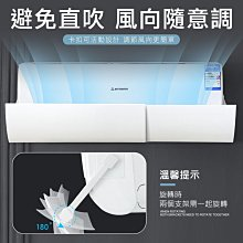 可調角度 冷暖氣 空調導風板 暖氣 冷氣 擋風板
