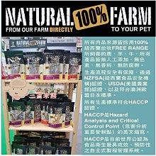 【三吉米熊】紐西蘭Natural Farm自然牧場天然鹿肉佐餐粉/羊肉佐餐粉/適合老狗,老貓,挑食狗貓營養補充15g