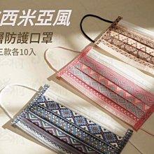 預購~奕綸 最新款 波希米亞風 亞裔時尚風格 歐風時尚風格  成人平面口罩 1盒30入