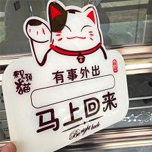免運 招財貓營業中休息中掛牌雙面店門牌有事外出馬上回來歡迎光臨定制