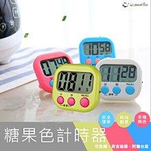 TL48、TL50 糖果色計時器兩色