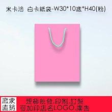 大號粉白卡紙袋 牛皮紙袋 購物袋 服飾袋 手提袋30*10*40cm 50個630元每個12.6元,滿1000免運