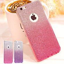 iPhone 7 / i8 4.7吋 璀璨 閃耀 閃粉 漸變 手機殼 全包邊 保護套 時尚 軟殼  手機套