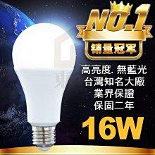 附發票 LED 16W E27 燈泡 台灣大廠保固兩年 品質保證 現貨 CNS認證 銷量第一 高亮度無藍光【東益氏】
