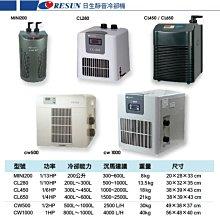 魚樂世界水族專賣店# 日生 RESUN CW500-2 1/2HP 220V冷卻機 適合水量2500L以下 原廠一年保固