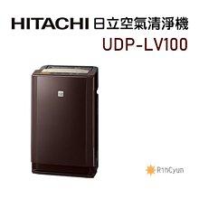 【日群】HITACHI日立除濕、加濕型空氣清淨機UDP-LV100