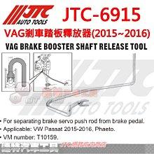 JTC 6915 VAG剎車踏板釋放器(2015~2016) JTC-6915 ☆達特汽車工具☆ T10159