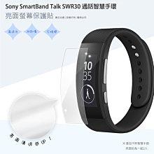 亮面螢幕保護貼 Sony SmartBand Talk SWR30 通話智慧手環 曲面膜 保護貼【一組二入】軟性 亮貼