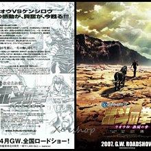 X~日本動畫[北斗神拳-拉歐傳激鬥之章]2007-A+B兩版,共兩張,日本電影宣傳小海報
