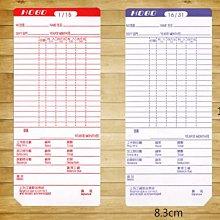 ✿國際電通✿ 四欄大卡 UT大卡 優利達UT-2000 / UT-3000/2012、TR-88 卡鐘考勤卡出勤卡