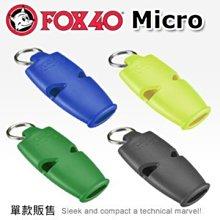 【FOX 40】Micro 生命安全爆音哨 登山救生哨求生哨子緊急避難