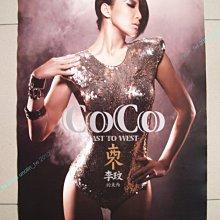 海報滿3張免運~李玟【CoCo的東西】天后歌手專輯宣傳小直款~全新超商付款免競標可海外