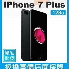 【傻瓜批發】Apple 蘋果【iPhone7 PLUS 128GB】板橋店面可自取 7P 另有 32G 256G 送配件