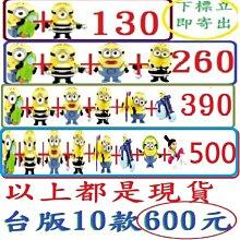 (現貨)2015 麥當勞 小小兵 神偷奶爸 限定款4隻600元直接下 神偷奶爸 3
