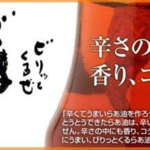 【Apple 艾波好物.選物】日本京都 山田胡麻辣油 頂級辣油 芝麻辣油 120g