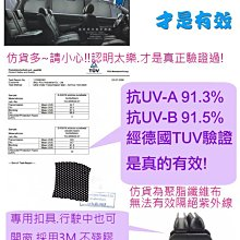 Tailor 太樂遮陽簾 台灣製造TOURAN KUGA CRV RVA4 PREVIA 馬五 YETI SUPER B