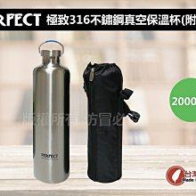【88商鋪】台灣製 PERFECT 極致316不鏽鋼真空保溫瓶 2000cc (附套)理想牌 保溫罐