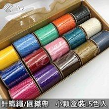 『線人』 針織繩 編織繩 2mm 盒裝15色 編織 勾織 手繩 提繩 束口繩 耐水耐曬 圓織帶 飲料提袋