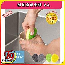 【T9store】日本製 刨花廚房海綿 2入 (僅需用水即可清潔茶漬的廚房用品)