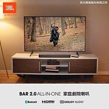 視聽影訊 JBL Bar 2.0 Channel Soundbar 家庭劇院喇叭 公司貨