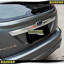 莫名其妙倉庫 【2L020 尾門飾條】福特 05~12 Ford Focus 4D 5D  TDCI Power