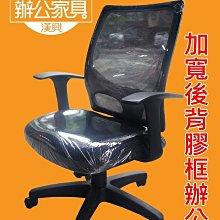 【土城OA辦公家具】加寬版網背+氣壓+中高背+厚實度坐墊+平價全新辦公椅